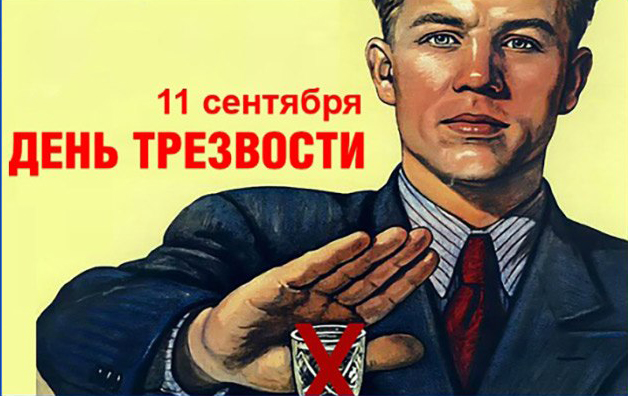 В Курске сегодня отметят Всероссийский день трезвости